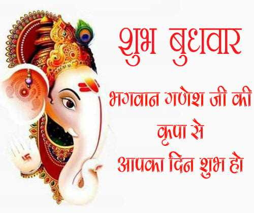Wednesday Good Morning God Images And Wishes - Wednesday Good Morning God Images And Wishes