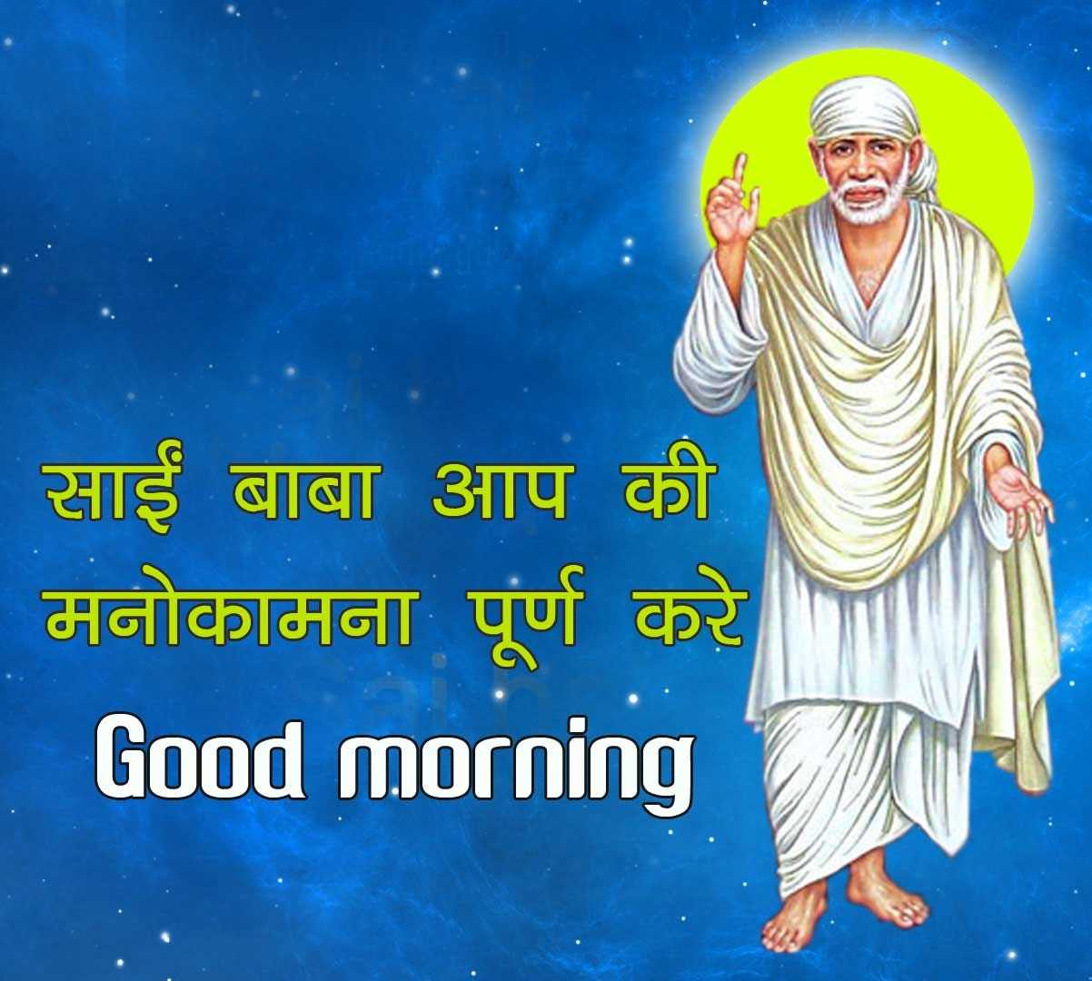 Om Sai Ram Good Morning Hd Wallpaper - Om Sai Ram Good Morning Hd Wallpaper