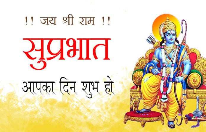 Lord Rama Good Morning Images - Lord Rama Good Morning Images