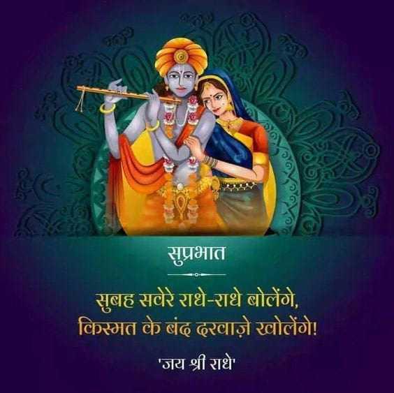 Lord Krishna Good Morning Images Wallpaper Photos Free Download - Lord Krishna Good Morning Images Wallpaper Photos Free Download