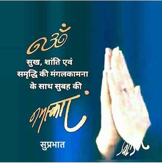 Namaskar Suprbhat Suvichar in Hindi - Namaskar Suprbhat Suvichar in Hindi