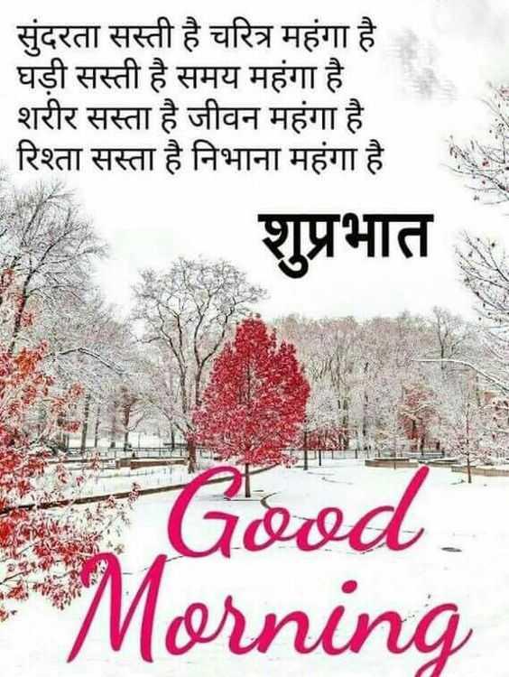 Suprbhat Good Morning Hindi Suvichar - Suprbhat Good Morning Hindi Suvichar
