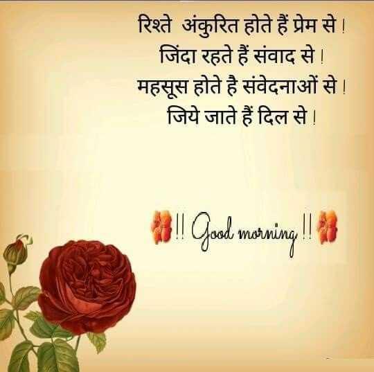 Good Morning Beautiful Wishes in Hindi - Good Morning Beautiful Wishes in Hindi