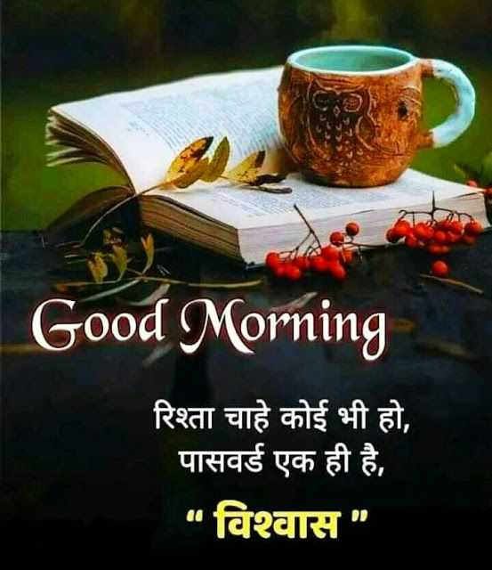 Good Morning SMS on Trust and Life in Hindi - Good Morning SMS on Trust and Life in Hindi