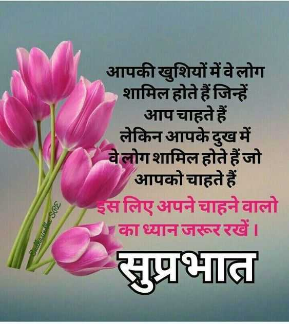 Good Morning Best Quotes in Hindi for Suprabhat - Good Morning Best Quotes in Hindi for Suprabhat