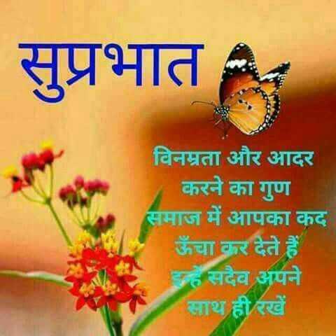 Inspiring Good Morning Quotes in Hindi for Suprabhat - Inspiring Good Morning Quotes in Hindi for Suprabhat