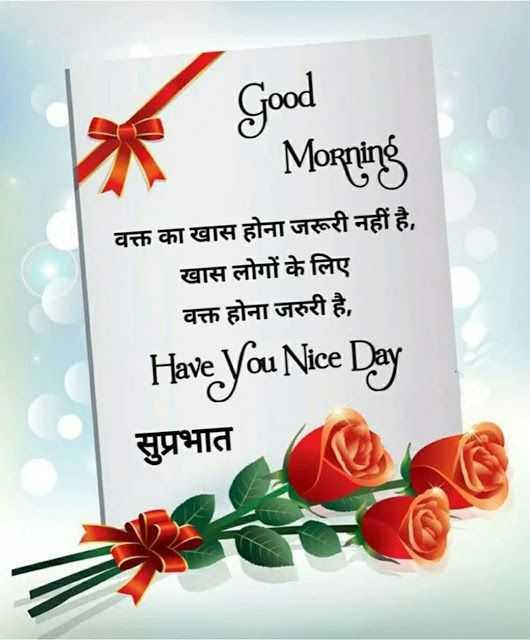 Hindi Good Morning Suprabhat Whatsapp Status - Hindi Good Morning Suprabhat Whatsapp Status