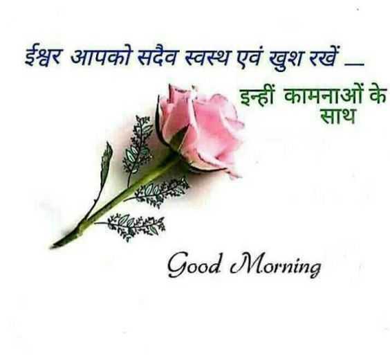 Hindi Subah Ki Namaskar Good Morning Images - Hindi Subah Ki Namaskar Good Morning Images