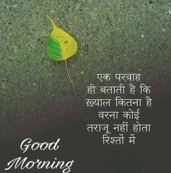 Hindi Good Morning Quotes Suvichar for Life - Hindi Good Morning Quotes Suvichar for Life