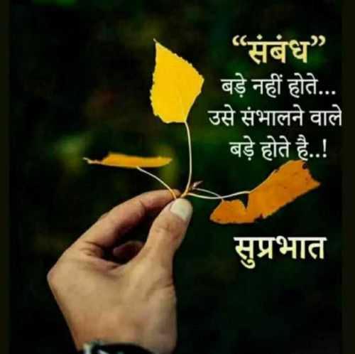 Hindi Suprbhat Good Morning Wallpaper HD Picture - Hindi Suprbhat Good Morning Wallpaper HD Picture