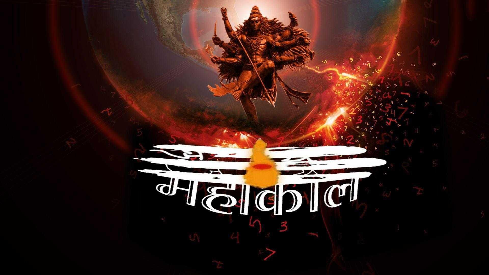 Lord Mahakal HD Wallpaper Download - Lord Mahakal HD Wallpaper Download