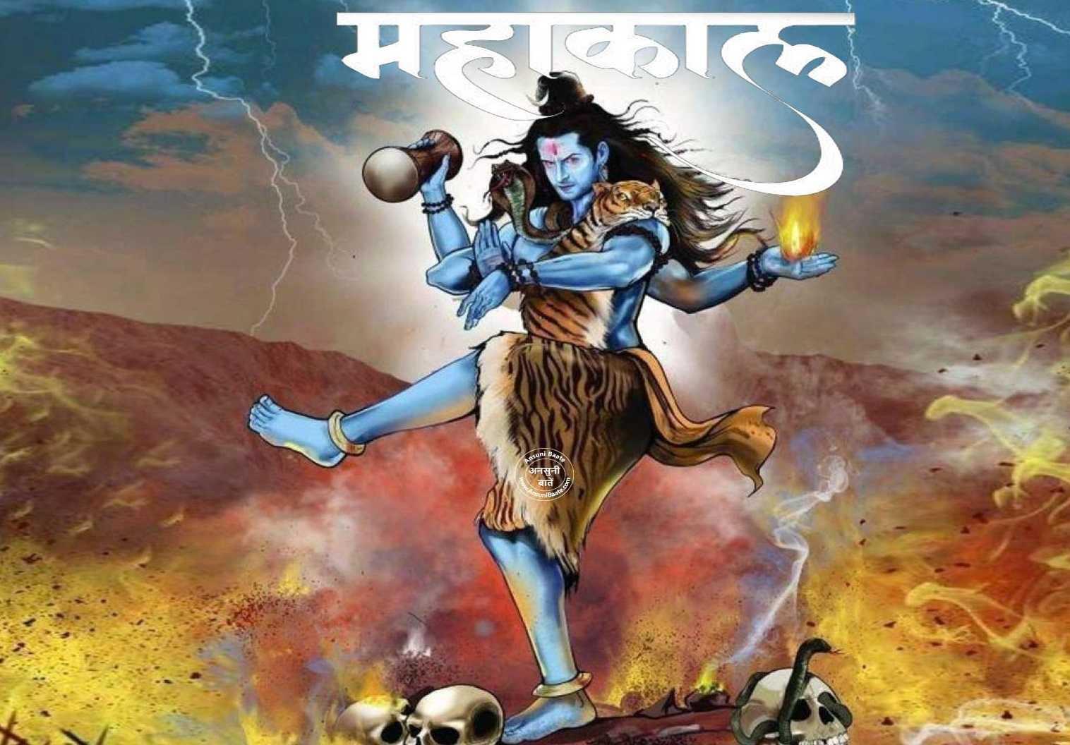 God Mahakal Wallpaper Hd 1080p Download - God Mahakal Wallpaper Hd 1080p Download