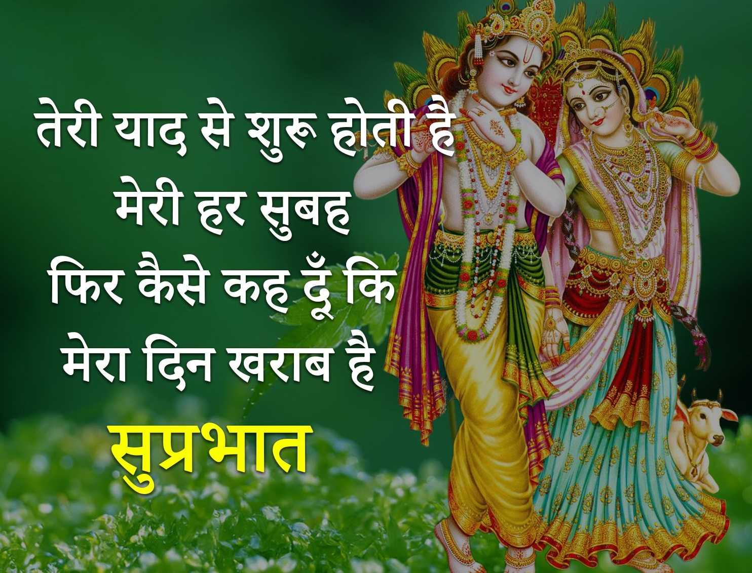 Good Morning God Images With Quotes In Hindi - Good Morning God Images With Quotes In Hindi