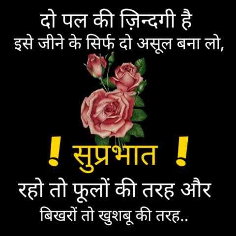 Good Morning Suprbhat Images Hindi with Quotes - Good Morning Suprbhat Images Hindi with Quotes