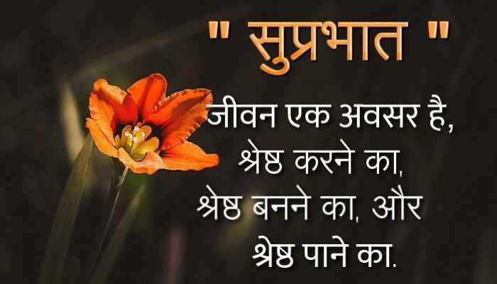 Jindgi Good Morning Quotes in Hindi with Photo - Jindgi Good Morning Quotes in Hindi with Photo