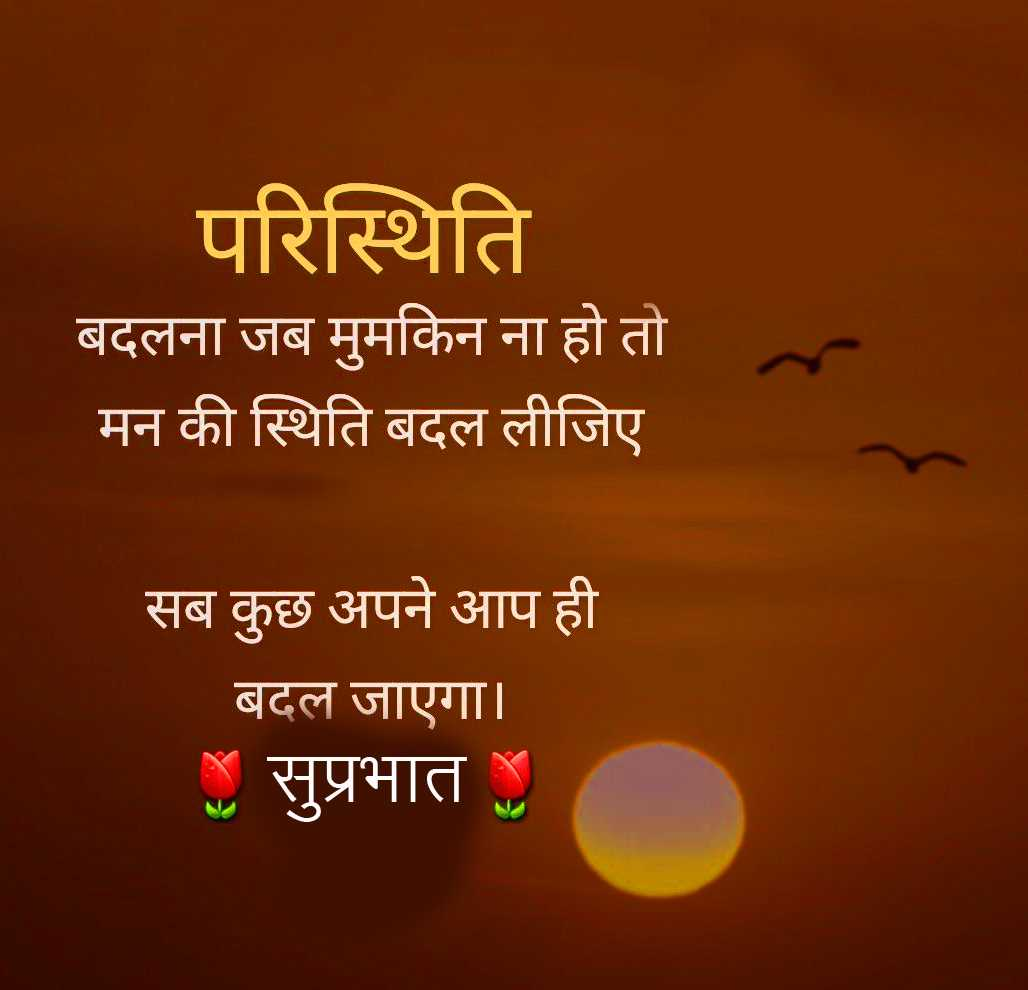 Good Morning Inspirational Wish Image in Hindi with Life Quotes - Good Morning Inspirational Wish Image in Hindi with Life Quotes