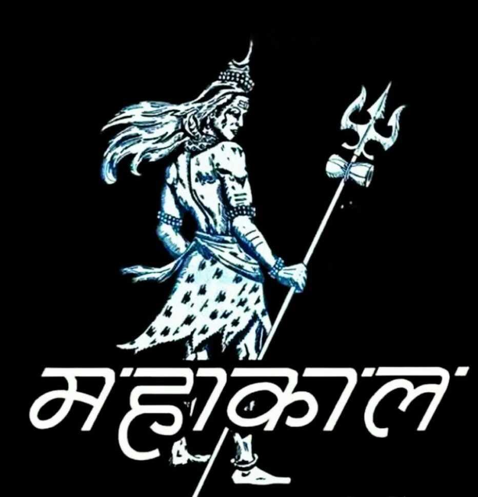 Lord Mahakal WhatsApp Dp Images - Lord Mahakal WhatsApp Dp Images