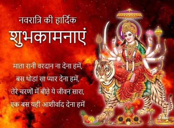 Maa Durga Image Navratri Good Morning - Maa Durga Image Navratri Good Morning