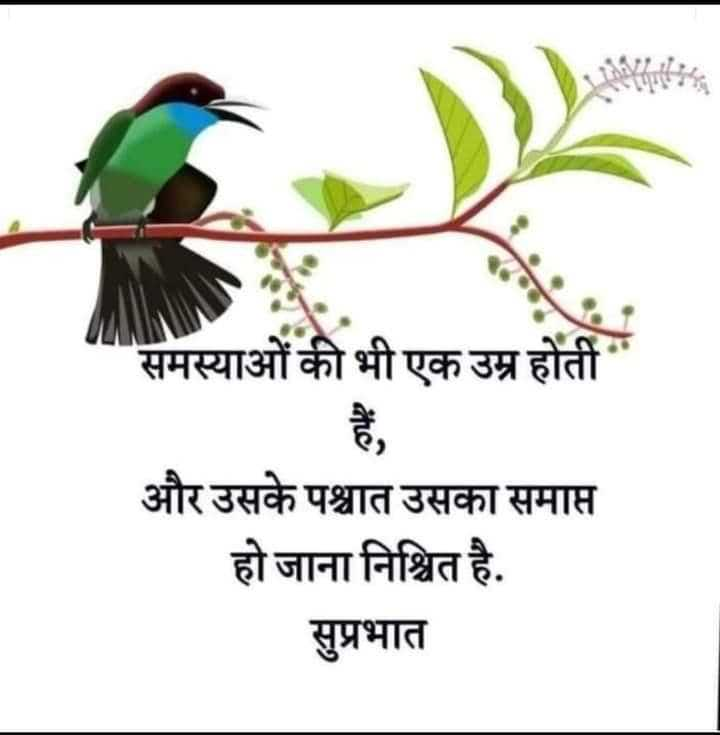 Good Morning Suprbhat Picture with Deep Message - Good Morning Suprbhat Picture with Deep Message