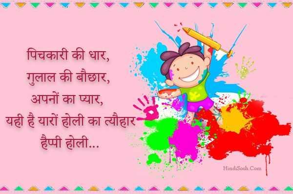 Happy Holi Advance Shayari 2021 With Image Wallpaper - Happy Holi Advance Shayari 2021 With Image Wallpaper