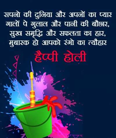 Wish You Very Happy Holi Shayari Images Hd Wallpaper 2021 For Whatsapp Dp - Wish You Very Happy Holi Shayari Images Hd Wallpaper 2021 For Whatsapp Dp