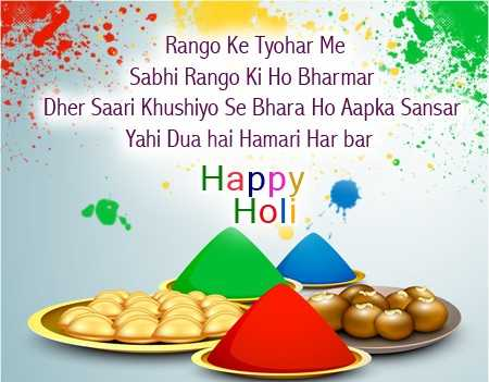 Happy Holi Greetings Download with Quotes English - Happy Holi Greetings Download with Quotes English