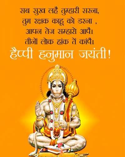 Hanuman Jayanti Wishes Images In Hindi - Hanuman Jayanti Wishes Images In Hindi