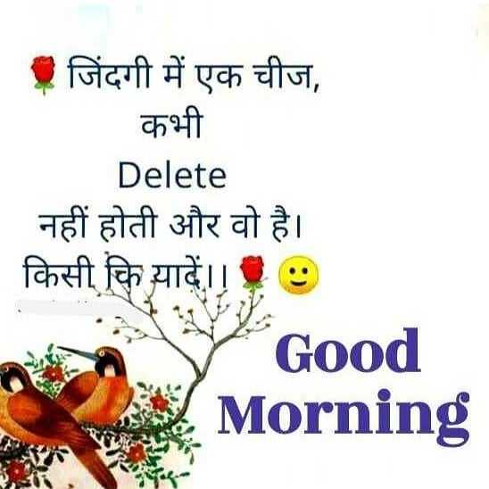 Good Morning Life Suvichar in Hindi - Good Morning Life Suvichar in Hindi