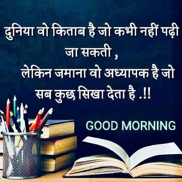 Good Morning Quotes for Life for Students - Good Morning Quotes for Life for Students