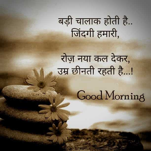 Good Morning Image for Whatsapp Status in Hindi - Good Morning Image for Whatsapp Status in Hindi