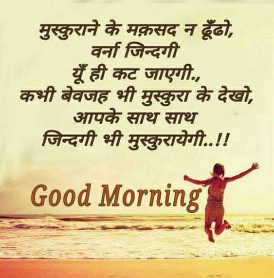 Jindgi Ke Liye Best Good Morning Image Message in Hindi - Jindgi Ke Liye Best Good Morning Image Message in Hindi