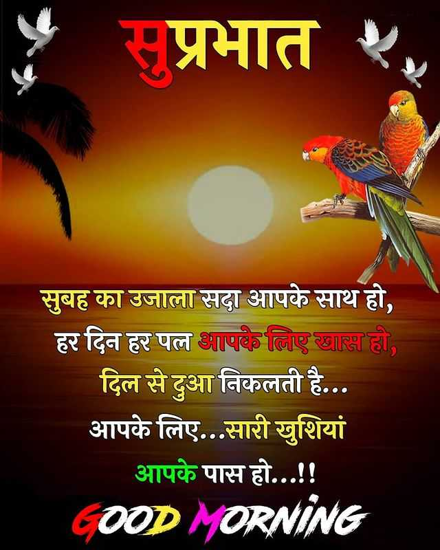 Suprabhat Good Morning Daily Quotes for Life in Hindi - Suprabhat Good Morning Daily Quotes for Life in Hindi